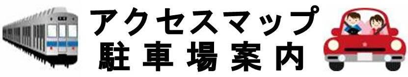 結婚指輪・婚約指輪専門店(福岡・久留米・佐賀 店へのアクセス情報)