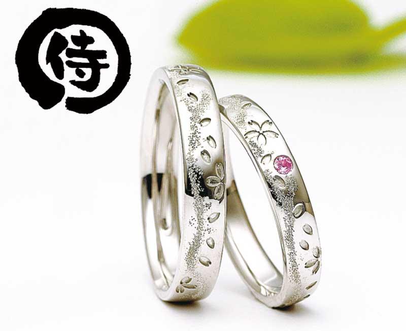 「和」の結婚指輪「侍丸」