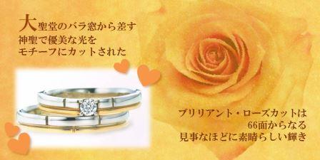 結婚指輪ブランド ブリリアントローズ イメージ2