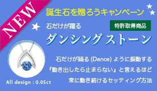 ダンシングストーン ネックレス 誕生石を贈ろうキャンペーン