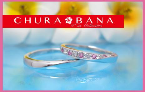 美しく愛されてきた花 結婚指輪のちゅらばな