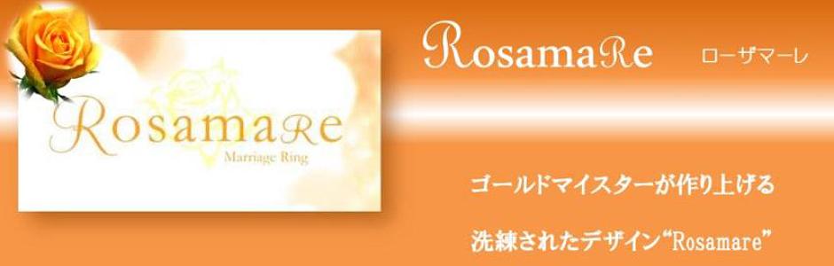結婚指輪 ブランド Rosamare