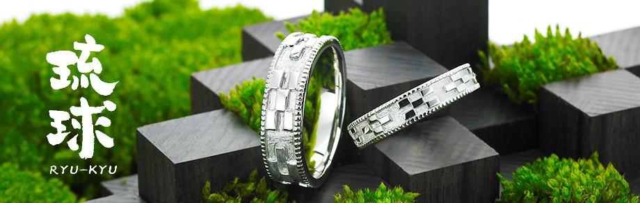 結婚指輪 ブランド 琉球