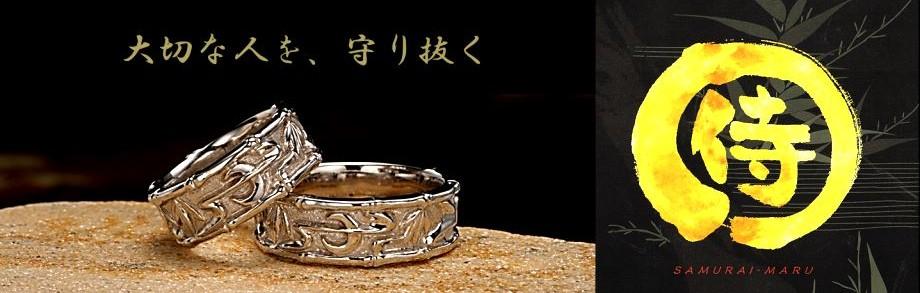 結婚指輪ブランド「侍丸(さむらいまる)」