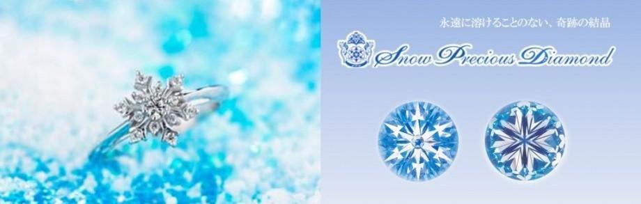 結婚指輪 ブランド スノープレシャスダイヤモンド