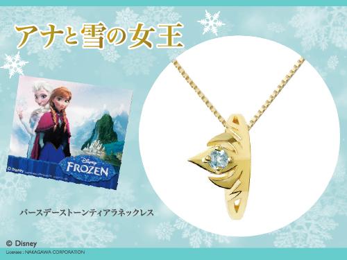 アナと雪の女王 誕生石ネックレス イメージ