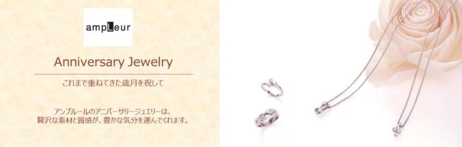 結婚指輪 アンプルール