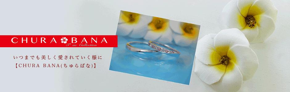 結婚指輪 CHURA BANA ちゅらばな