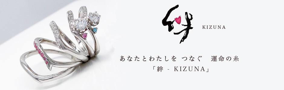 結婚指輪 ブランド 絆 KIZUNA