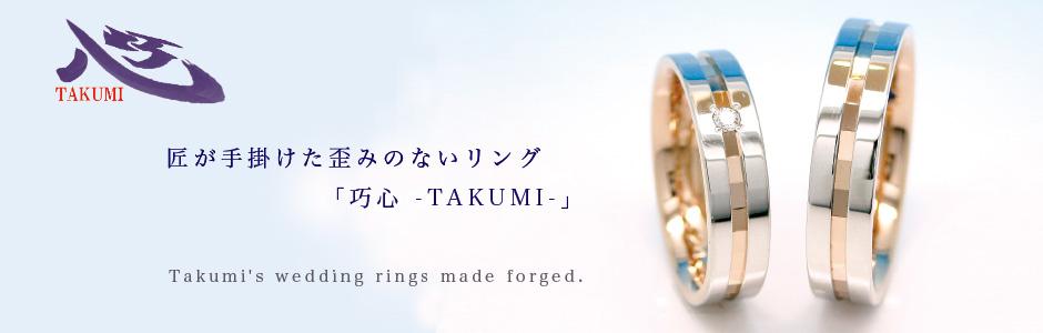 鍛造製法結婚指輪 歪みのないリング 巧心 TAKUMI