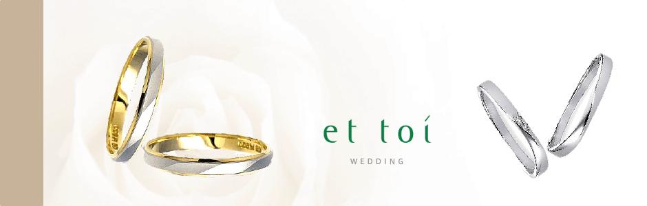 結婚指輪 et toi エトワ