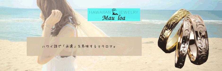 結婚指輪 Mau loa マウロア