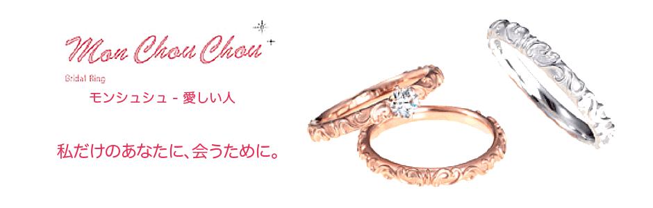 婚約・結婚指輪 Mon Chou Chou モンシュシュ