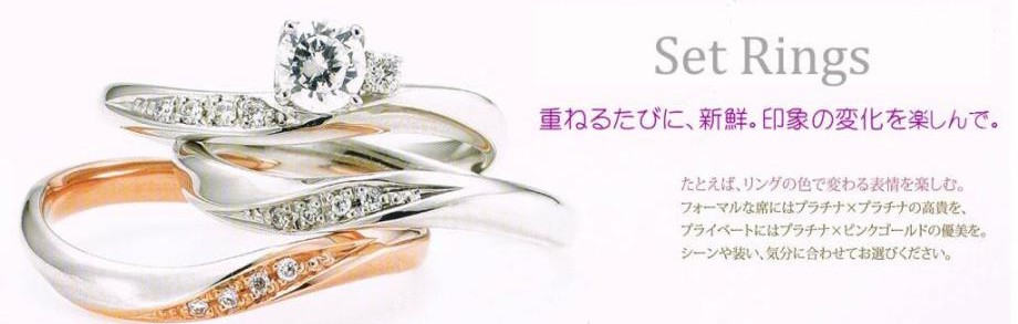 婚約・結婚指輪 ソナーレ