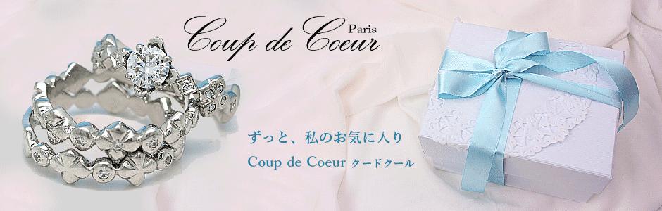 結婚指輪 Coup de Coeur クードクール