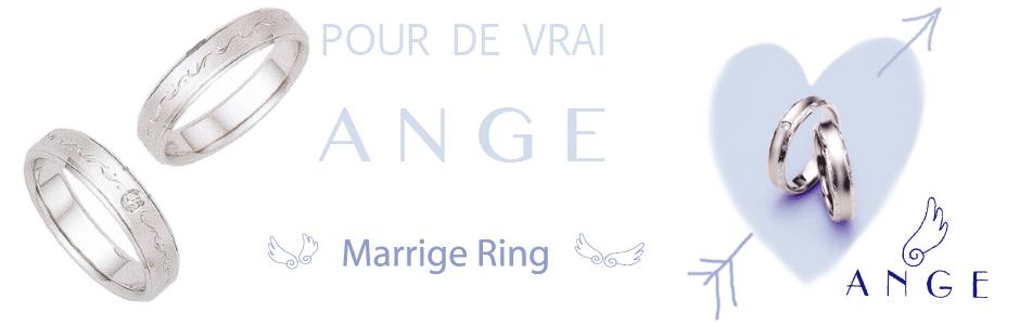 結婚指輪 ange プル ド ヴレ アンジュ