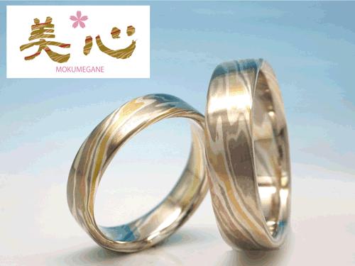 世界に1つだけのフルオーダーメイド木目がねの結婚指輪【美心】