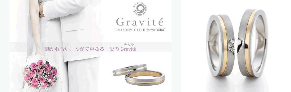 結婚指輪 Gravité – グラヴィテ
