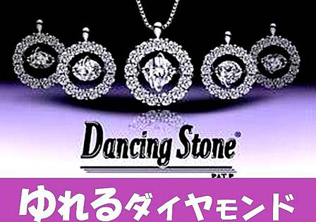 ダンシングストーンゆれるダイヤコレクション