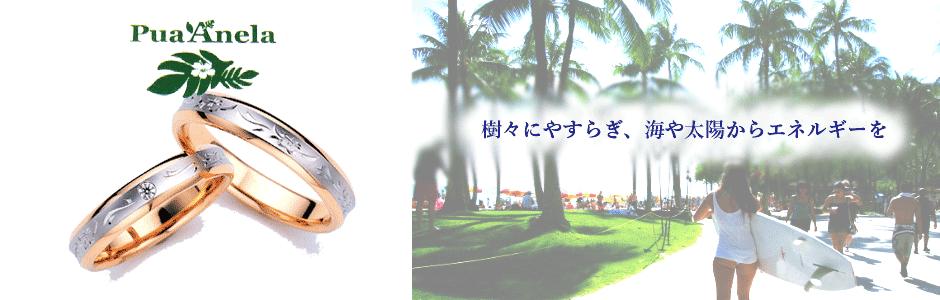 結婚指輪 Pua Anela プアアネラ