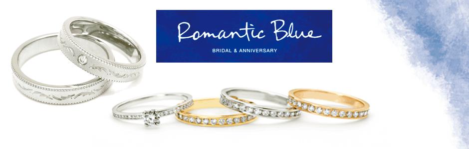 結婚指輪 Romantic Blue ロマンティックブルー