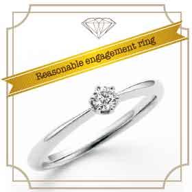 リーズナブル婚約指輪