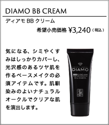 コスメティックダイヤモンド DIAMO ディアモ BBクリーム