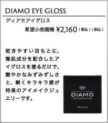 コスメティックダイヤモンド DIAMO ディアモ グロス