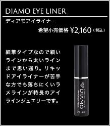 コスメティックダイヤモンド DIAMO ディアモ アイライナー