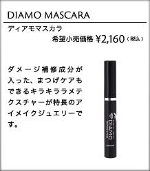 コスメティックダイヤモンド DIAMO ディアモ マスカラ