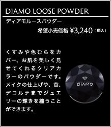 コスメティックダイヤモンド DIAMO ディアモ ルースパウダー