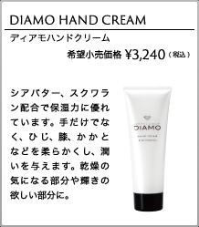 コスメティックダイヤモンド DIAMO ディアモ ハンドクリーム