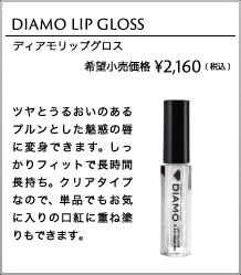 コスメティックダイヤモンド DIAMO ディアモ リップグロス