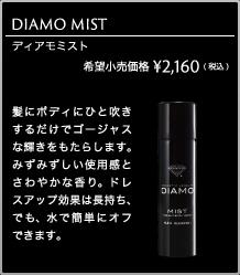 コスメティックダイヤモンド DIAMO ディアモ ミスト