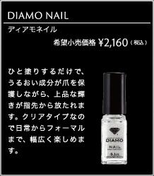 コスメティックダイヤモンド DIAMO ディアモ ネイル