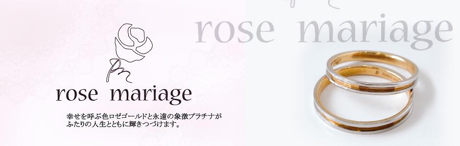 結婚指輪 ロゼマリアージュ イメージ