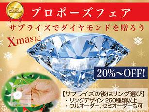 プロポーズフェア クリスマスにサプライズでダイヤモンドを贈ろう