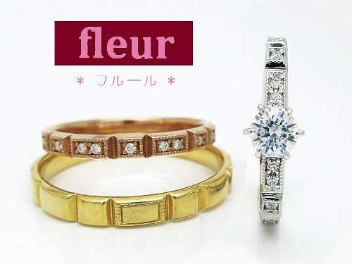 結婚指輪 フルール