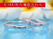 沖縄の美しい花という名の結婚指輪ブランド CHURA BANA