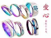 結婚指輪ブランド フルオーダーのチタンマリッジリング 愛心