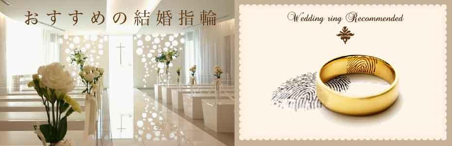 福岡県久留米市 婚約・結婚指輪専門店ハート&アイ