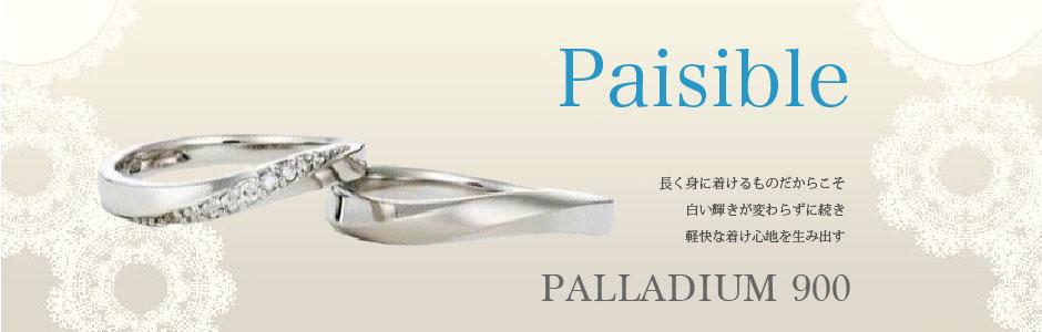 結婚指輪 ブランド Paisible パッシブル