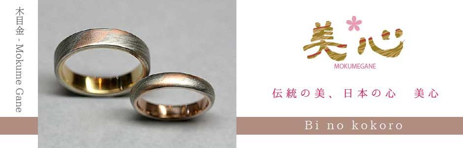 結婚指輪 木目金 もくめがね 美心