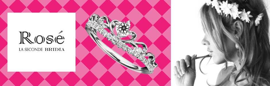 結婚指輪 ROSE ロゼ