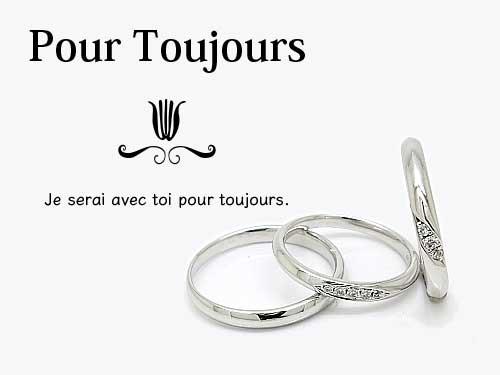 結婚指輪プール トゥジュール イメージ2