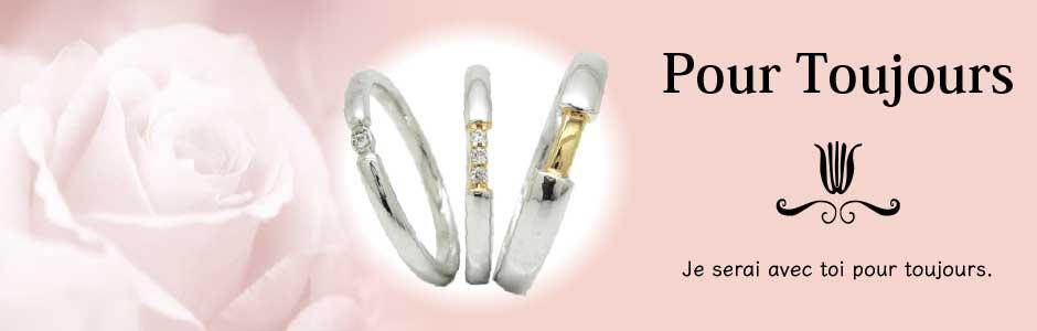 結婚指輪 プール トゥジュール ブランドイメージ