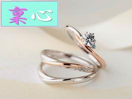 【稟心】花嫁を魅了するコンビの結婚指輪(マリッジリング)・婚約指輪(エンゲージリング)
